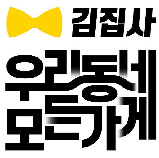 김집사, '우리동네 모든가게' 론칭. 암투병 극복한 식물카페 사장님 스토리 공개